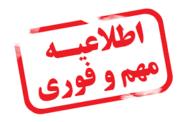 بروزرسانی اطلاعات کارشناسان جهت چاپ کتابچه جدید